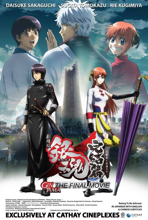 Gintama Movie Poster Art